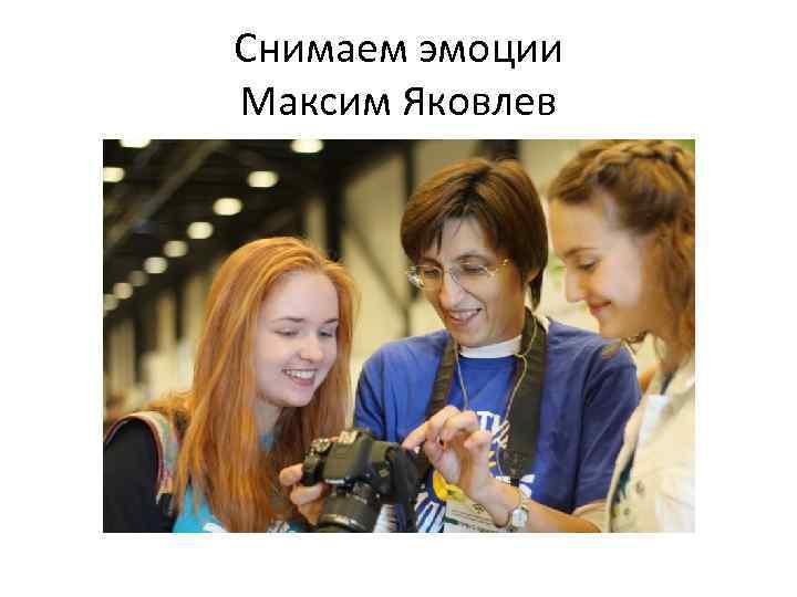 Снимаем эмоции Максим Яковлев