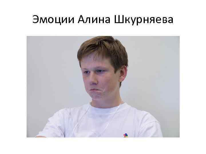 Эмоции Алина Шкурняева
