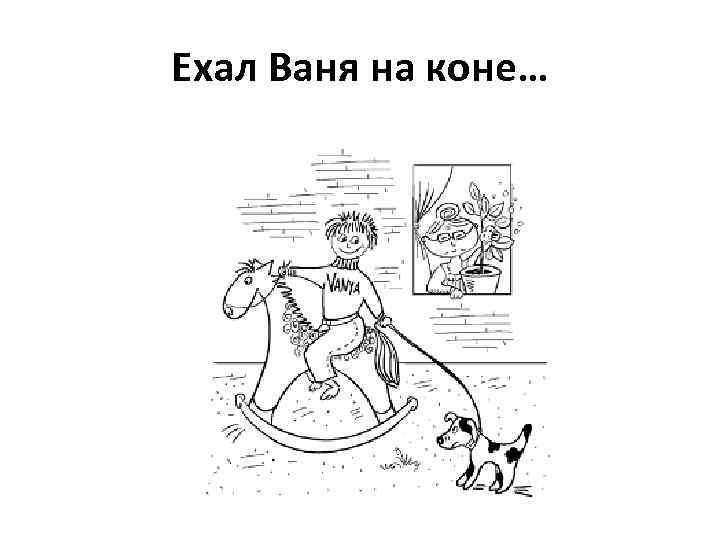 Ехал Ваня на коне…
