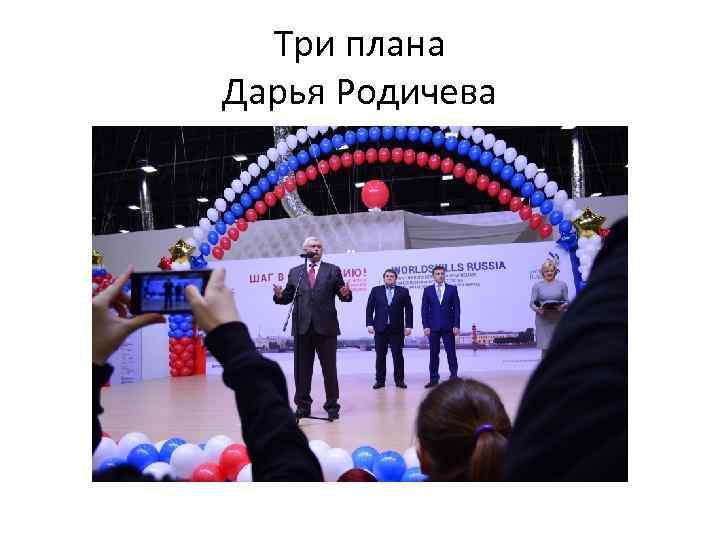 Три плана Дарья Родичева
