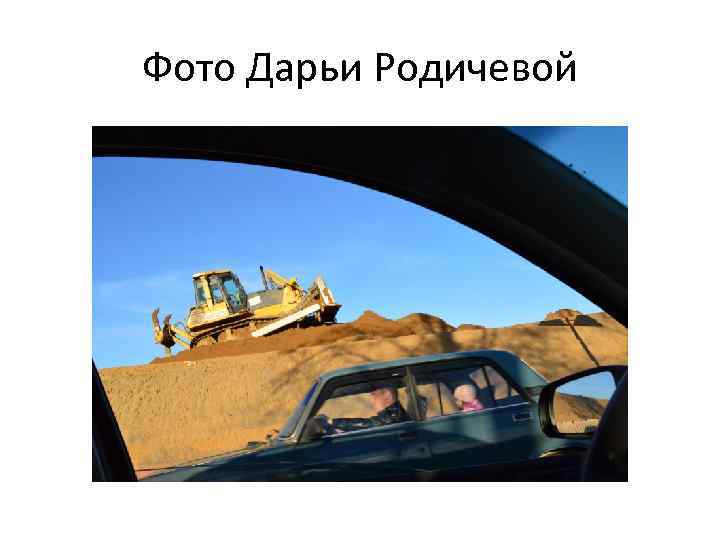 Фото Дарьи Родичевой