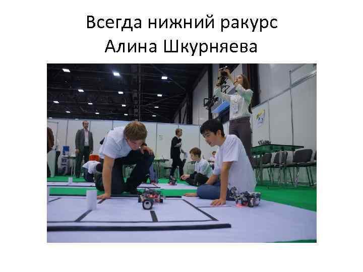 Всегда нижний ракурс Алина Шкурняева