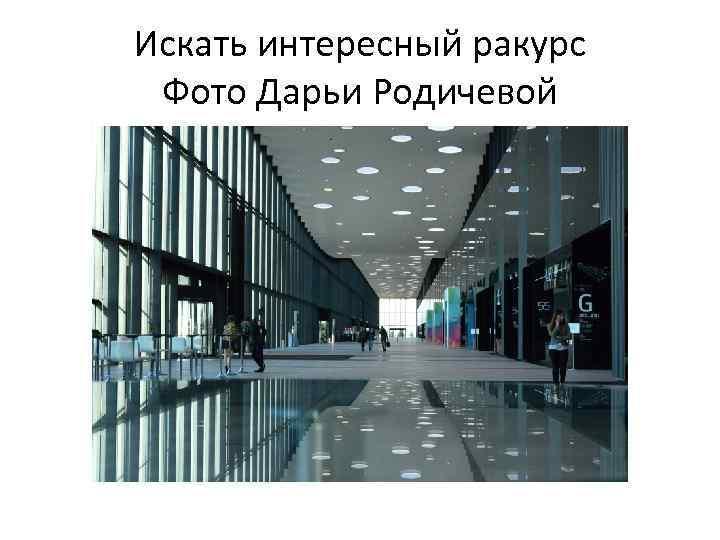Искать интересный ракурс Фото Дарьи Родичевой