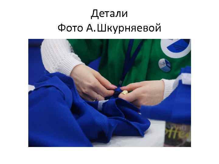 Детали Фото А. Шкурняевой