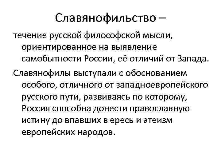Славянофильство – течение русской философской мысли, ориентированное на выявление самобытности России, её отличий от