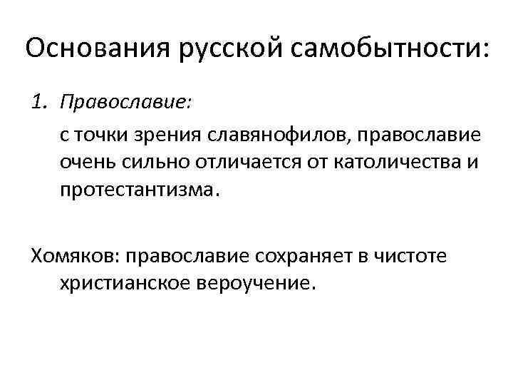 Основания русской самобытности: 1. Православие: с точки зрения славянофилов, православие очень сильно отличается от