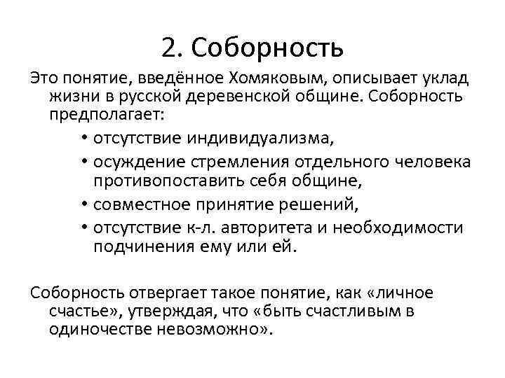 2. Соборность Это понятие, введённое Хомяковым, описывает уклад жизни в русской деревенской общине. Соборность