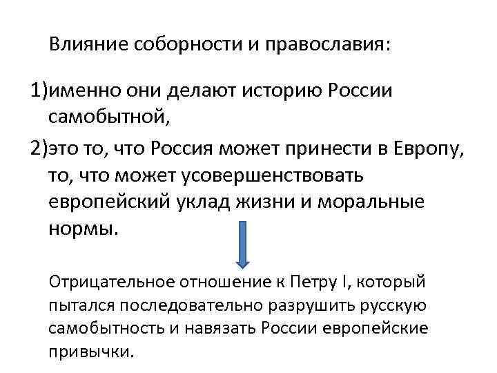 Влияние соборности и православия: 1)именно они делают историю России самобытной, 2)это то, что
