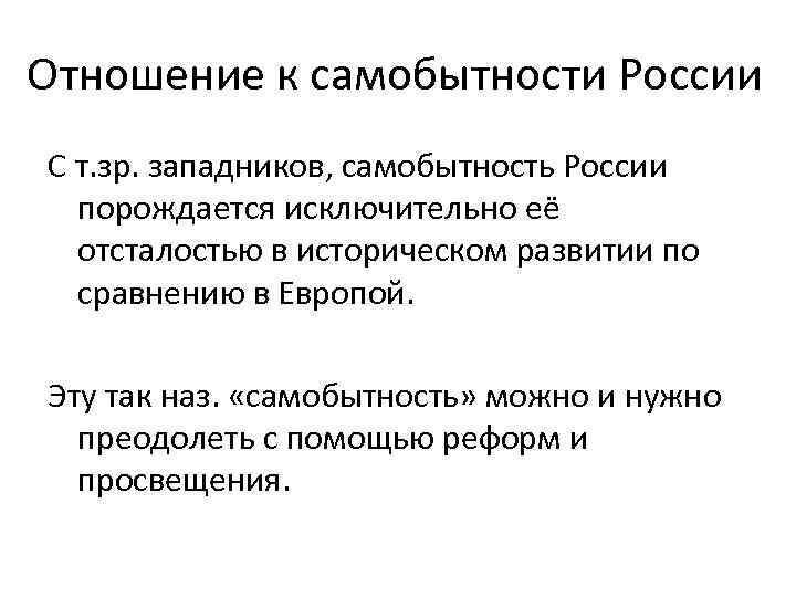 Отношение к самобытности России С т. зр. западников, самобытность России порождается исключительно её отсталостью