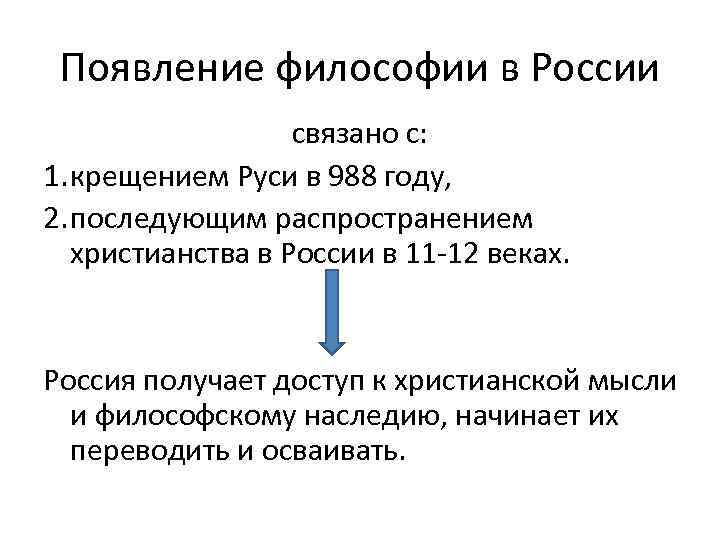 Появление философии в России связано с: 1. крещением Руси в 988 году, 2. последующим