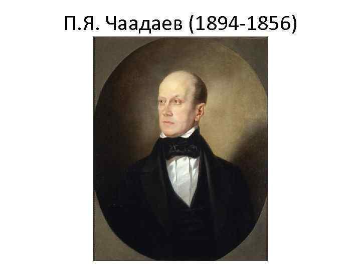 П. Я. Чаадаев (1894 -1856)