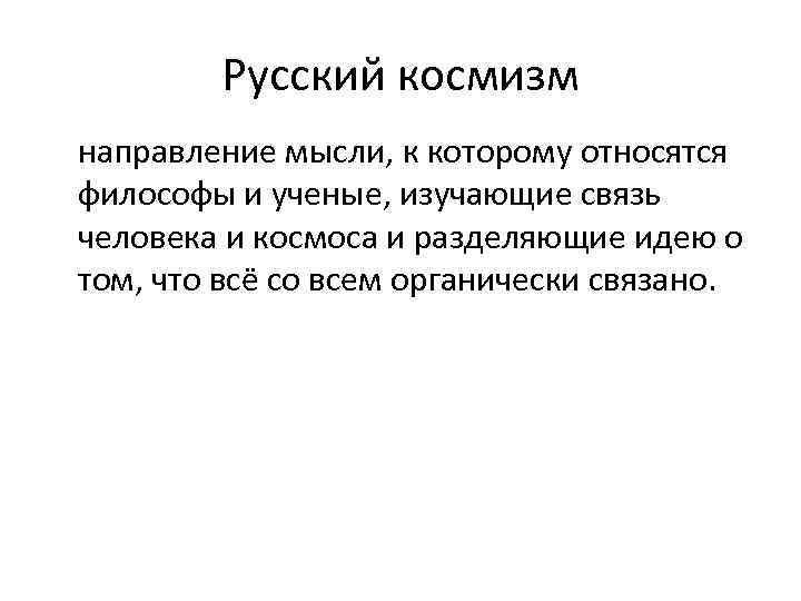 Русский космизм направление мысли, к которому относятся философы и ученые, изучающие связь человека и