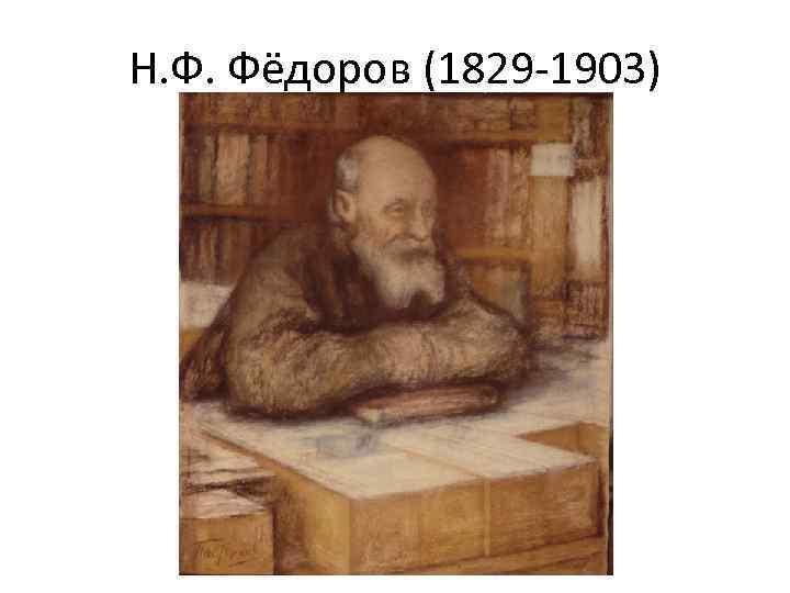 Н. Ф. Фёдоров (1829 -1903)