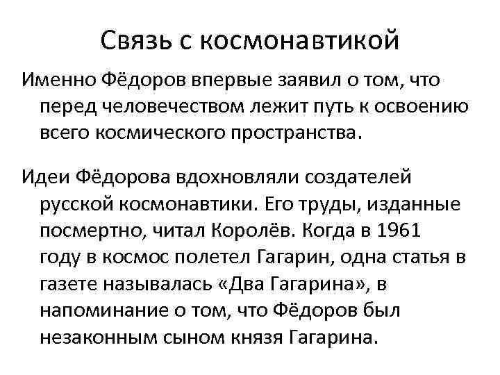 Связь с космонавтикой Именно Фёдоров впервые заявил о том, что перед человечеством лежит путь