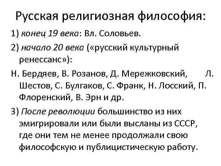 Русская религиозная философия: 1) конец 19 века: Вл. Соловьев. 2) начало 20 века (