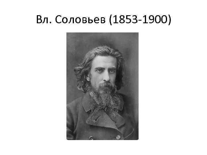 Вл. Соловьев (1853 -1900)