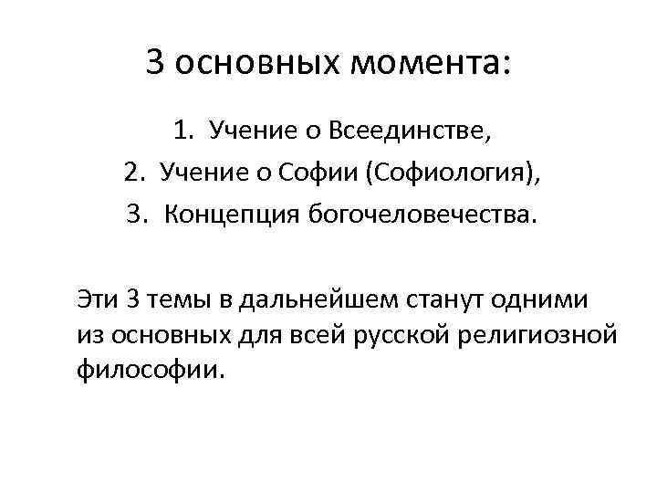 3 основных момента: 1. Учение о Всеединстве, 2. Учение о Софии (Софиология), 3. Концепция