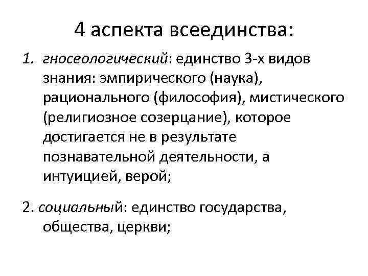 4 аспекта всеединства: 1. гносеологический: единство 3 -х видов знания: эмпирического (наука), рационального (философия),