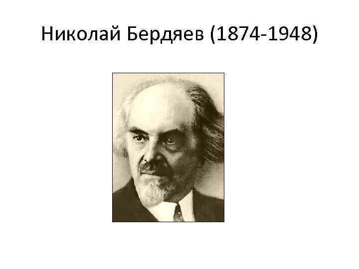 Николай Бердяев (1874 -1948)