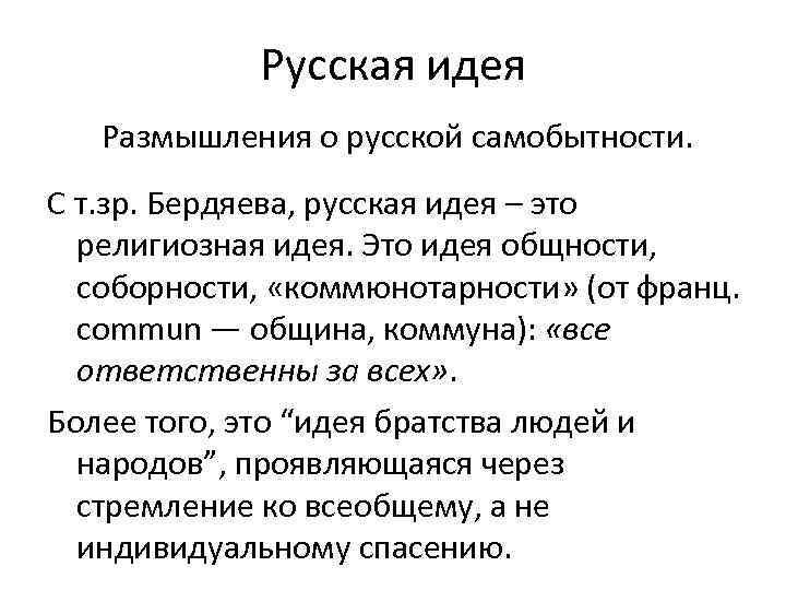Русская идея Размышления о русской самобытности. С т. зр. Бердяева, русская идея – это