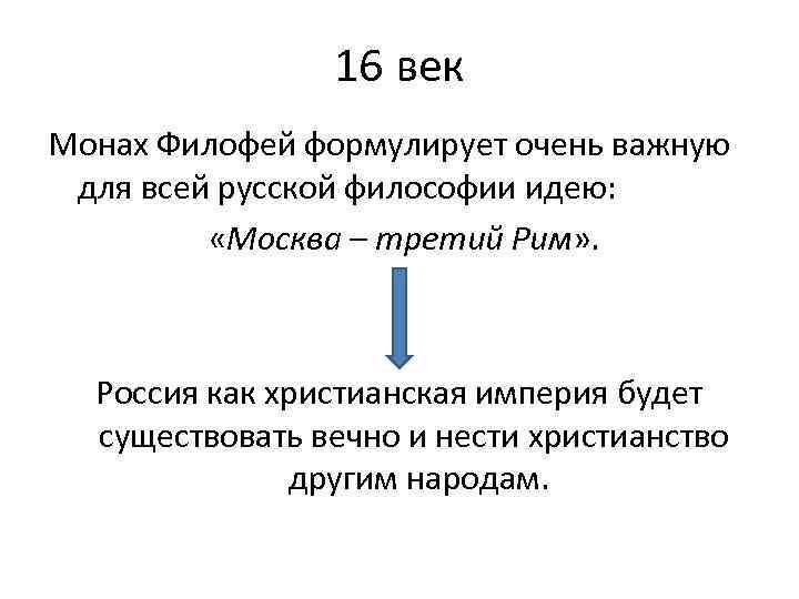 16 век Монах Филофей формулирует очень важную для всей русской философии идею: «Москва –