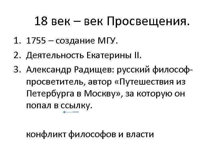 18 век – век Просвещения. 1. 1755 – создание МГУ. 2. Деятельность Екатерины II.