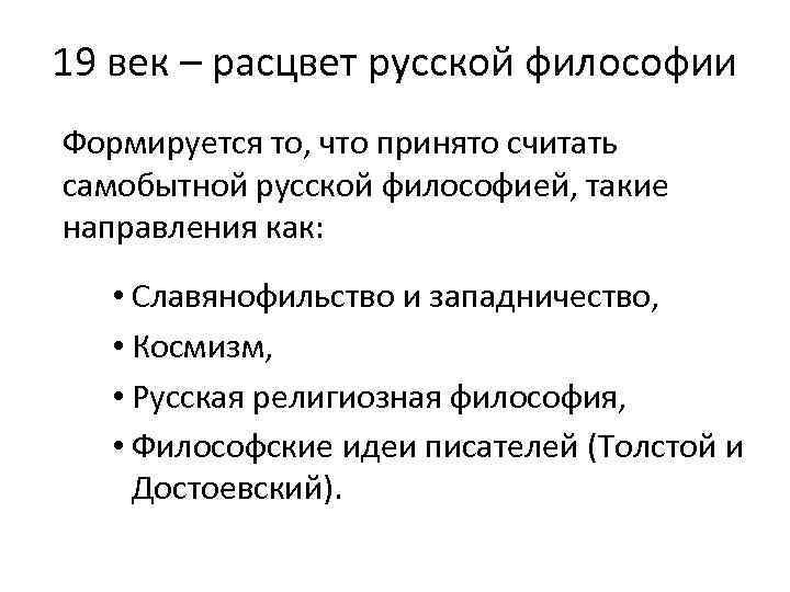 19 век – расцвет русской философии Формируется то, что принято считать самобытной русской философией,