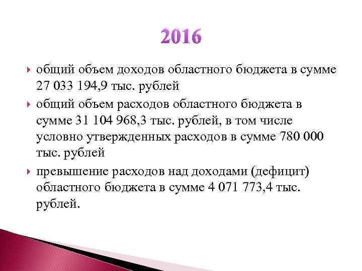 2016 общий объем доходов областного бюджета в сумме 27 033 194, 9 тыс. рублей