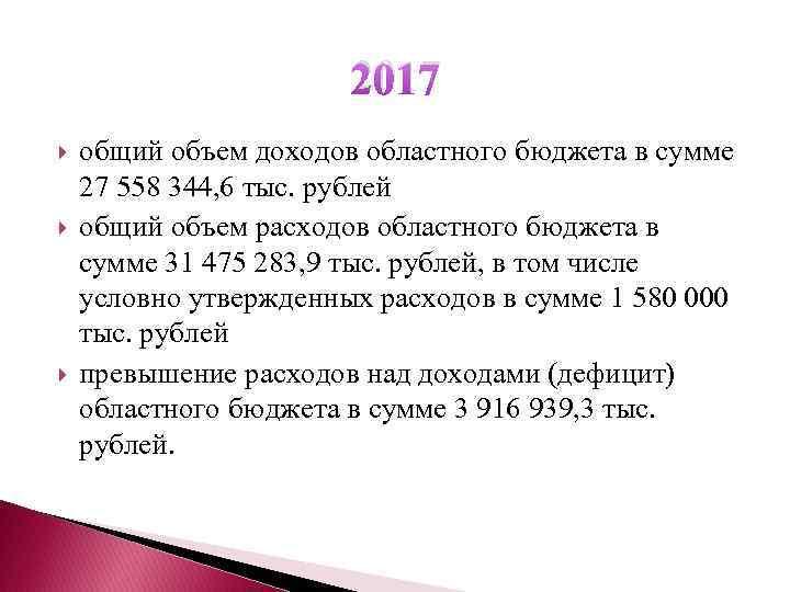 2017 общий объем доходов областного бюджета в сумме 27 558 344, 6 тыс. рублей