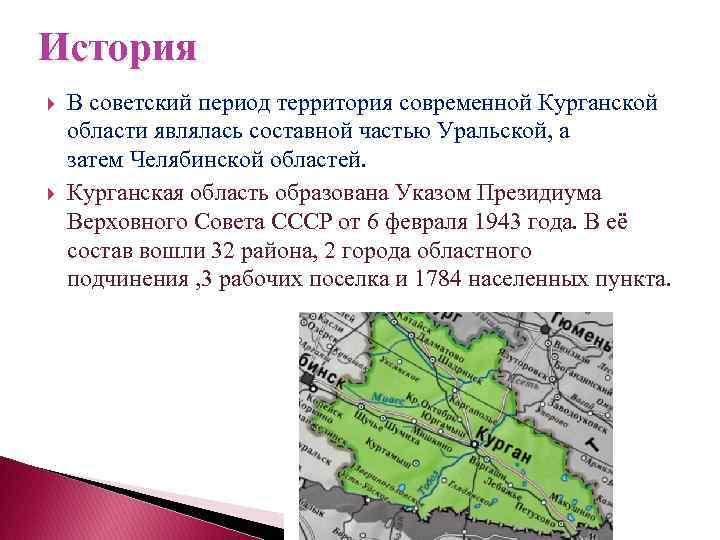 История В советский период территория современной Курганской области являлась составной частью Уральской, а затем