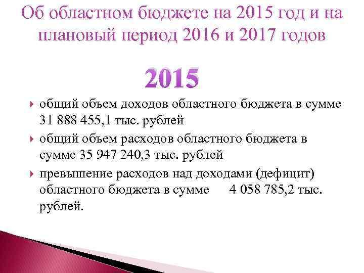 Об областном бюджете на 2015 год и на плановый период 2016 и 2017 годов