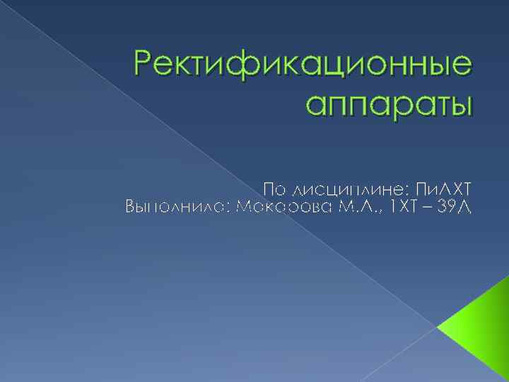 Ректификационные аппараты По дисциплине: Пи. АХТ Выполнила: Макарова М. А. , 1 ХТ –