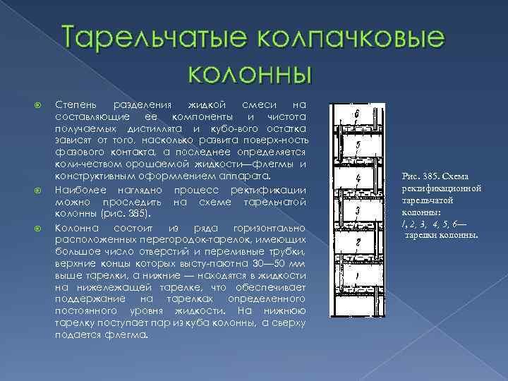 Тарельчатые колпачковые колонны Степень разделения жидкой смеси на составляющие ее компоненты и чистота получаемых