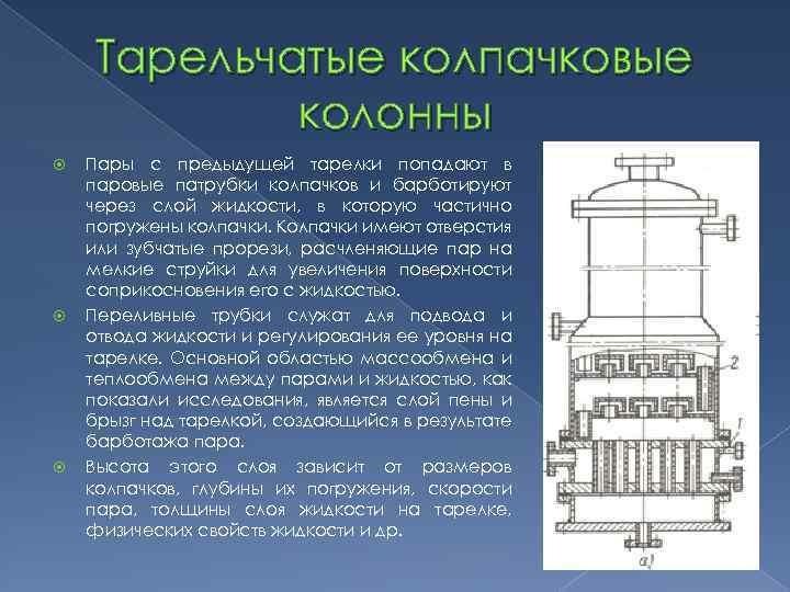 Тарельчатые колпачковые колонны Пары с предыдущей тарелки попадают в паровые патрубки колпачков и барботируют