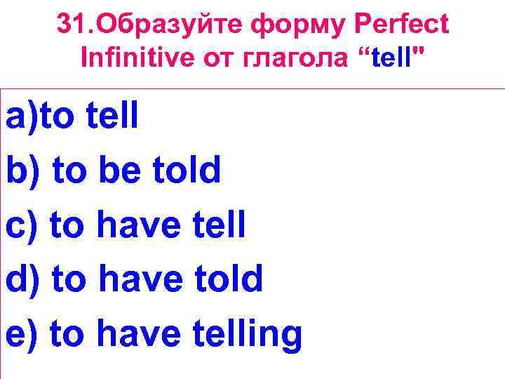 """31. Образуйте форму Perfect Infinitive от глагола """"tell"""