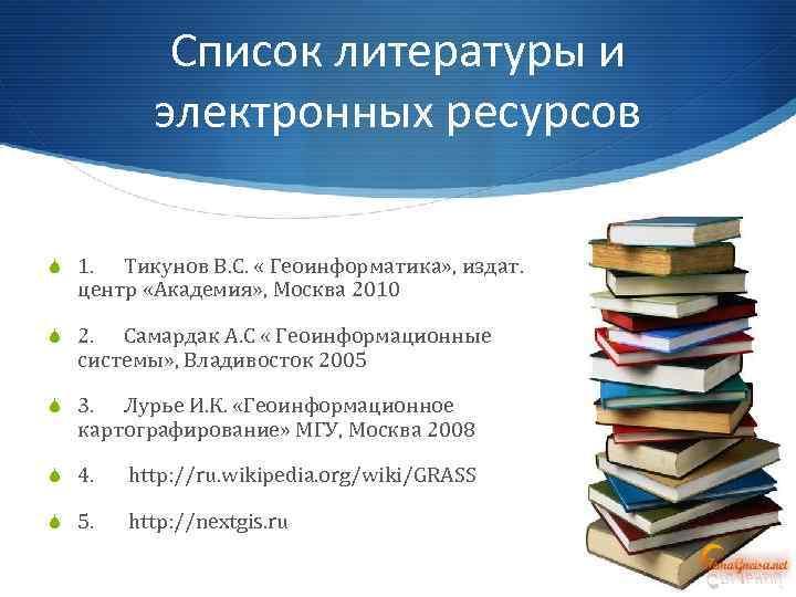 Список литературы и электронных ресурсов S 1. Тикунов В. С. « Геоинформатика» , издат.