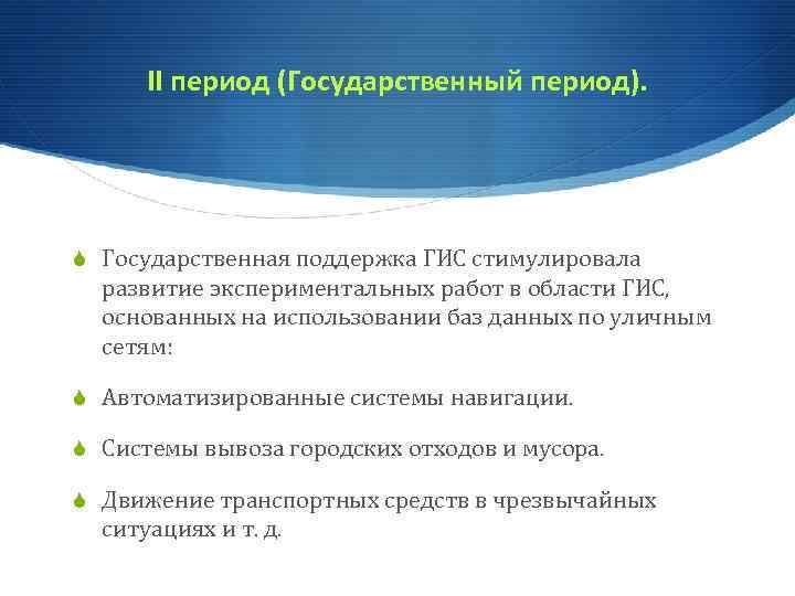 II период (Государственный период). S Государственная поддержка ГИС стимулировала развитие экспериментальных работ в области