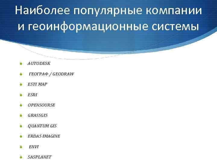 Наиболее популярные компании и геоинформационные системы S AUTODESK S ГЕОГРАФ / GEODRAW S ESTI