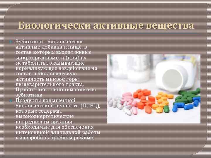 Биологически активные вещества Эубиотики - биологически активные добавки к пище, в состав которых входят