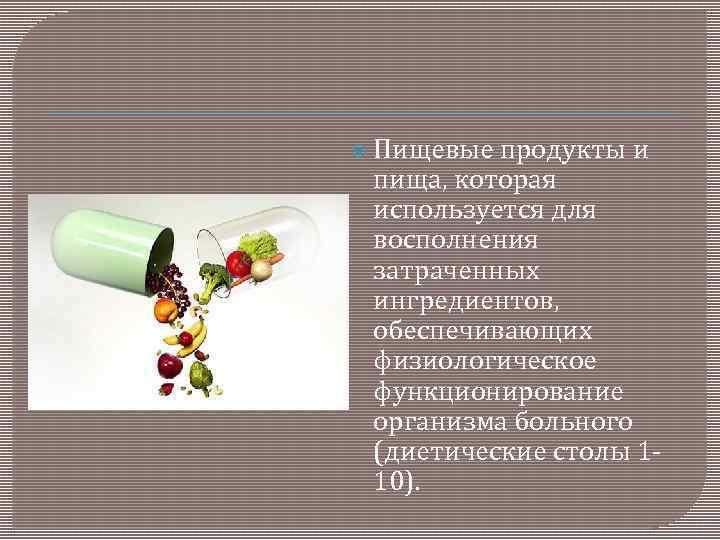 Пищевые продукты и пища, которая используется для восполнения затраченных ингредиентов, обеспечивающих физиологическое функционирование