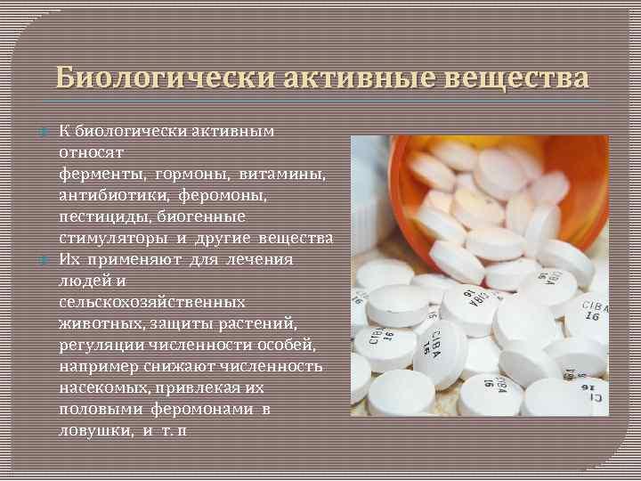 Биологически активные вещества К биологически активным относят ферменты, гормоны, витамины, антибиотики, феромоны, пестициды, биогенные