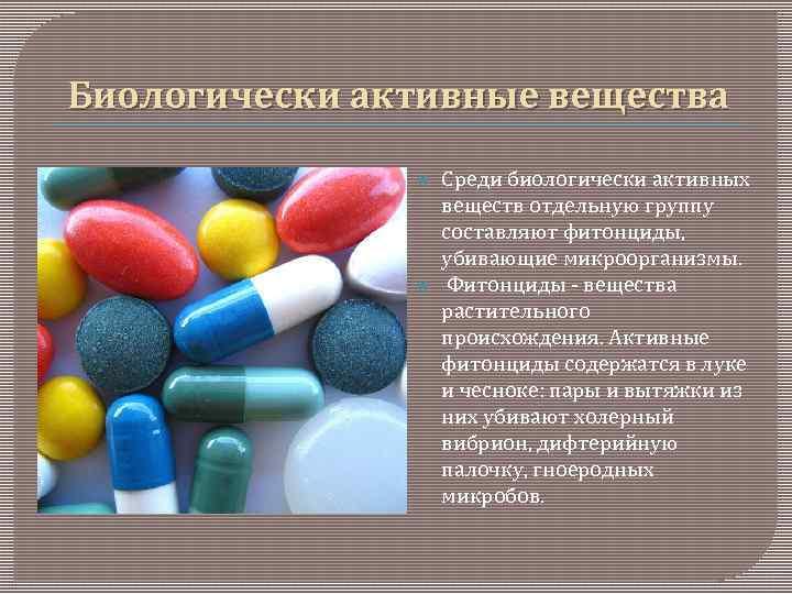 Биологически активные вещества Среди биологически активных веществ отдельную группу составляют фитонциды, убивающие микроорганизмы. Фитонциды