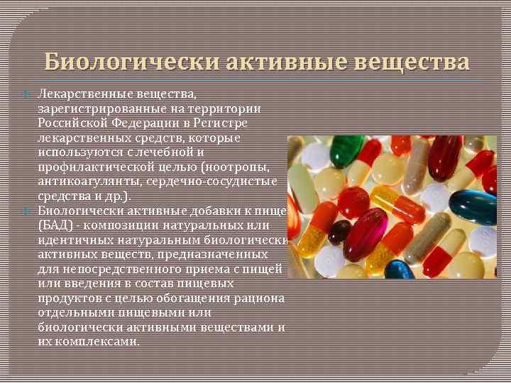 Биологически активные вещества Лекарственные вещества, зарегистрированные на территории Российской Федерации в Регистре лекарственных средств,
