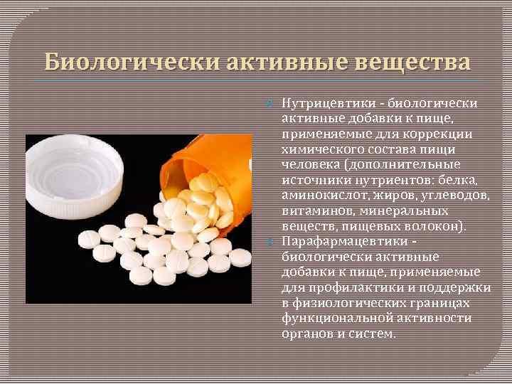 Биологически активные вещества Нутрицевтики - биологически активные добавки к пище, применяемые для коррекции химического