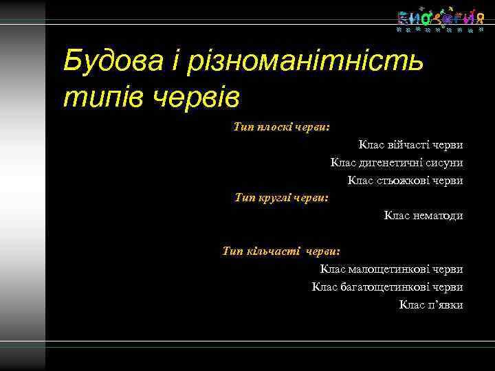 Будова і різноманітність типів червів Тип плоскі черви: Клас війчасті черви Клас дигенетичні сисуни