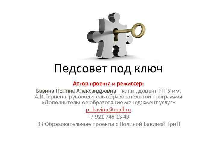 Педсовет под ключ Автор проекта и режиссер: Бавина Полина Александровна – к. п. н.