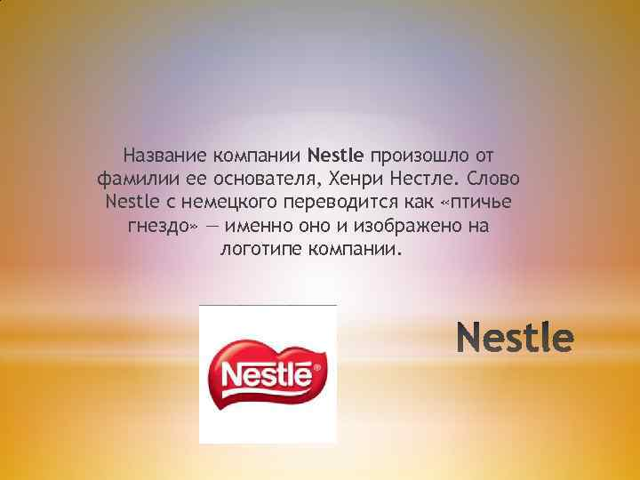 the nestle internal documents management essay Property management software is a cloud-based or on premise solution that provides efficient management of properties property management software primarily offers financial reporting, online maintenance requests & tracking, online document storage & sharing, accounting capabilities, electronic.