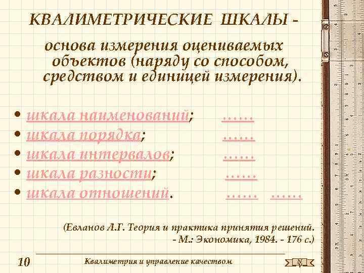 КВАЛИМЕТРИЧЕСКИЕ ШКАЛЫ основа измерения оцениваемых объектов (наряду со способом, средством и единицей измерения). •