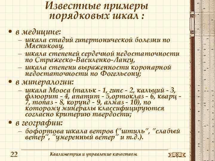 Известные примеры порядковых шкал : • в медицине: – шкала стадий гипертонической болезни по