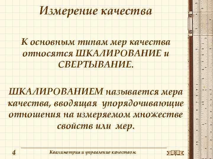 Измерение качества К основным типам мер качества относятся ШКАЛИРОВАНИЕ и СВЕРТЫВАНИЕ. ШКАЛИРОВАНИЕМ называется мера